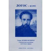 Логос 48. 1993 год. Экзарх Леонид Фёдоров.