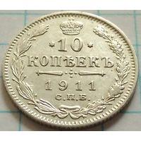 Российская империя, 10 копеек 1911 ЭБ. Приятные. Без М.Ц.
