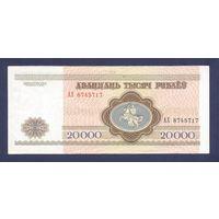 20000 рублей ( выпуск 1994 ), серия АХ
