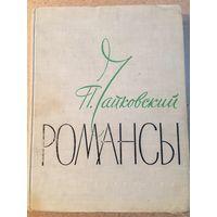 Чайковский Романсы Ноты 1961г 262 стр