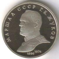 1 рубль 1990 год Маршал Г. Жуков_ Proof