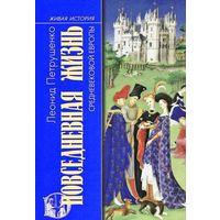 Повседневная жизнь средневековой Европы
