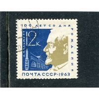 СССР 1963.. А.Кальмет