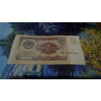 1 рубль 1991 года СССР.хорошее состояние.серия АЯ 0076354