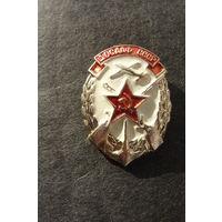 """ДОСААФ СССР"""