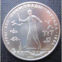 СССР. 5 рублей 1980. Серебро. 334
