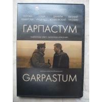 DVD ГАРПАСТУМ (ЛИЦЕНЗИЯ)