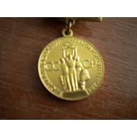 Малая золотая медаль ВДНХ в люксе
