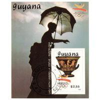 Гайана /1989/ Летние Олимпийские Игры / Испания /Барселона 1992 / Античность / Блок