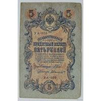5 рублей 1909 года. УА-070