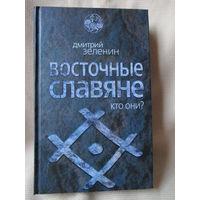 Восточные славяне: кто они? Дмитрий Зеленин