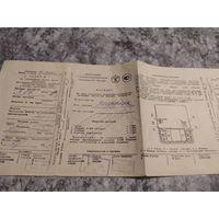 """Паспорт """"Часы настольные Янтарь""""\1"""