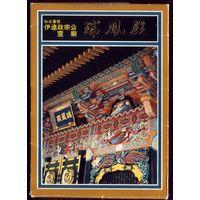 Япония Комплект из 10 открыток