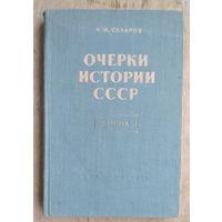 Очерки истории СССР. XVII век: Пособие для учителей