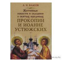 Власов. Житийные повести и сказания о святых юродивых Прокопии и Иоанне Устюжских