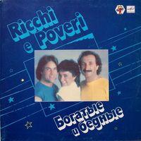 Виниловая пластинка Ricchi е Povery