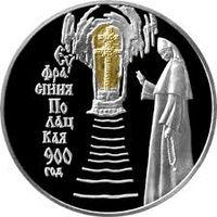 900 лет со дня рождения Ефросинии Полоцкой, 20 рублей,серебро