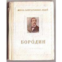Бородин.  /Серия: Жизнь замечательных людей. ЖЗЛ./ 1953г.