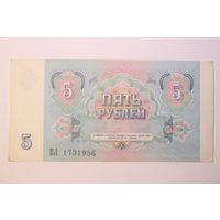 СССР, 5 рублей 1991 год, серия ВЛ