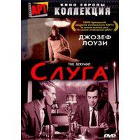 Слуга / The Servant (Джозеф Лоузи / Joseph Losey)DVD5