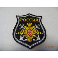 Шеврон ВМС России на липучке