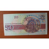 Банкнота 50 лев Болгария 1992