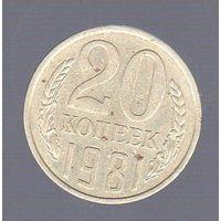 20 копеек СССР 1981_Лот #0546