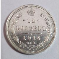 15 копеек 1914 AU. отличная!!!