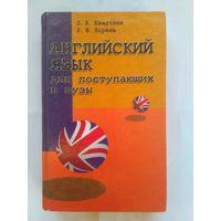 Л. В. Хведченя, Р. В. Хорень. Английский язык для поступающих в вузы.