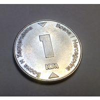 Босния и Герцеговина 1 конвертируемая марка  2000