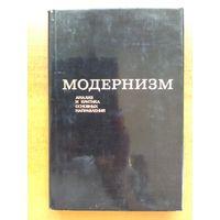 Модернизм: Анализ и критика основных направлений. Под редакцией В.В. Ванслова и Ю. Д.  Колпинского.
