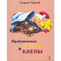 Приключения Степы и Клепы. Веселые сказки в картинках. Художник Георгий Карлов