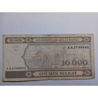 10 000 манат 1994г