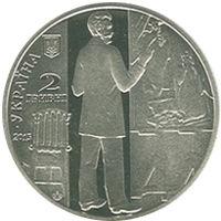 2 гривны 2015. Александр Мурашко. Капсула.