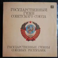 Гимн СССР   Гимны Союзных Республик