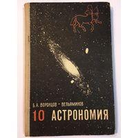 Школьный учебник Воронцов Астрономия 10 кл 1981г