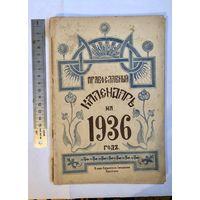 Православный календарь на 1936 год Варшава