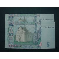 5 гривень 2013 г. 2 шт. номера подряд.