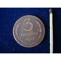 Монета 3 копейки, СССР, 1924 г.