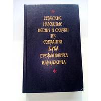 Сербские народные песни и сказки из собрания Вука Стефановича Караджича
