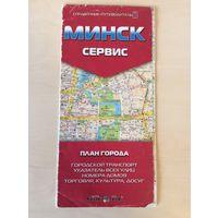 Схема городского транспорта г.Минска 2014 года