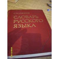 Словарь русского языка. С.И. Ожегов. КУПИ 1 - ЗАБЕРИ 2