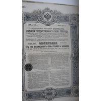 Облигация 1906 г.( 5 % золотой заём )