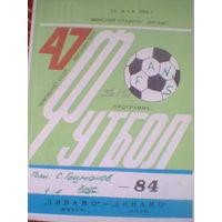 Динамо Минск--Динамо Киев-20.05.1984