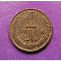1 копейка 1986 года СССР #04