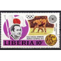 Либерия 1972 год  Олимпиада победитель Дзюдо Борьба