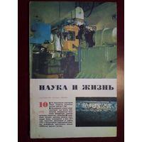 Наука и жизнь 1970 10 СССР журнал