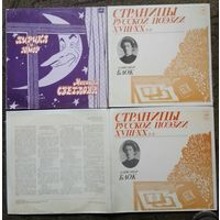 Михаил Светлов, Александр Блок на пластинках