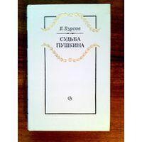 Судьба Пушкина. Б.Бурсов.