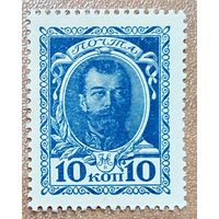 10 копеек 1915 года - UNC - деньги-марки
